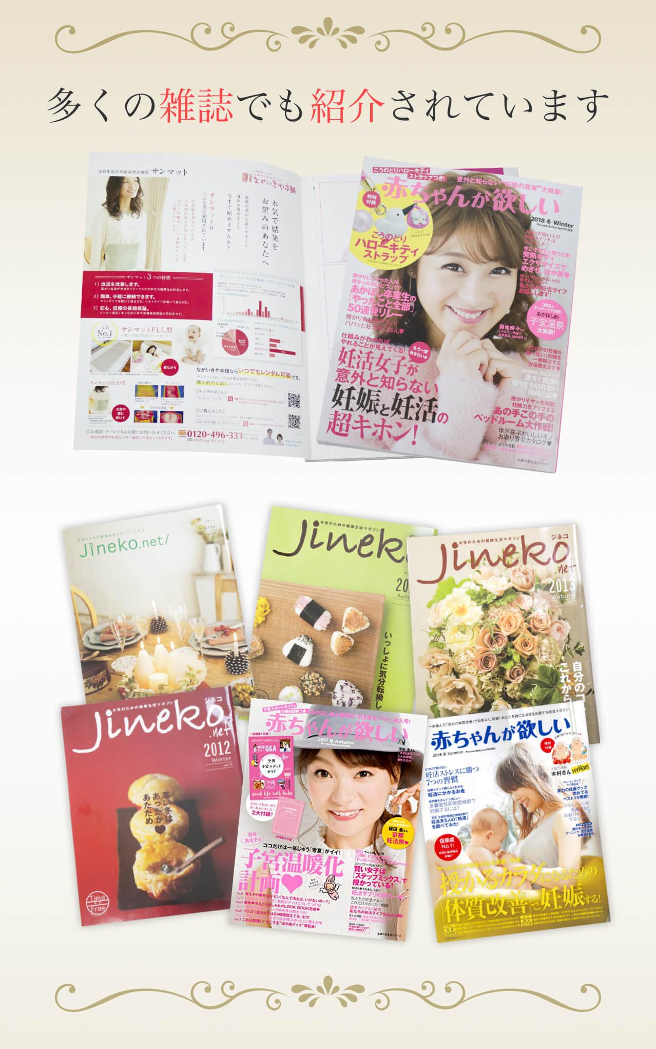 多くの雑誌でも掲載されています