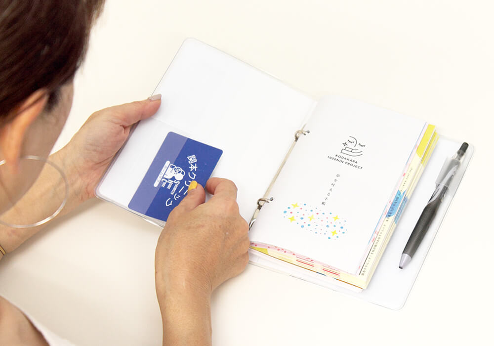 妊活手帳®︎は診察券なども挟めます
